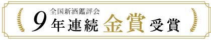 9年連続金賞受賞