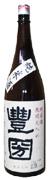 純米酒瓶燗火入れ豊国