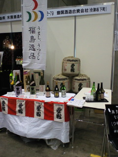 online shop sale uk san francisco 豊国酒造合資会社 - アグリフードEXPO 2010